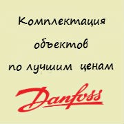 Лучшие цены на Danfoss